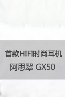 首款HIFI时尚耳机阿思翠GX50黑色发售