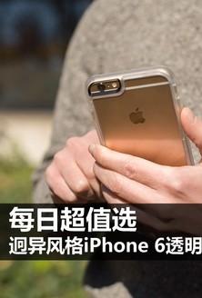 每日超值选 迥异风格iPhone 6透明壳