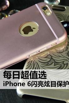 每日超值选 iPhone 6闪亮炫目保护壳