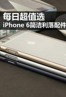 每日超值选:iPhone 6简洁利落配件推荐