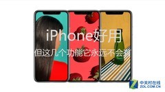 iPhone8好用,但是这五个功能的缺失是致命的
