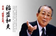 """从日本""""匠人精神""""反观""""中国智造""""之未来"""