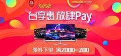 京东11.11优惠 台电一体机电脑多重钜惠