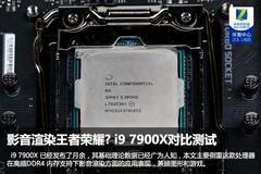 渲染影音王者荣耀? i9 7900X对比测试