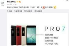 魅族Pro7海报再曝光 多种机身配色向MP3致敬
