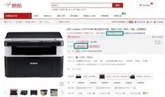 1000元左右怎么选打印机 弟1618W无线打印机