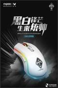 黑白统帅雷柏V25S幻彩RGB电竞鼠标OMG定制版上市