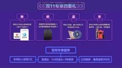 联想商城双.11大促 YOGA 6 Pro新品特价促销