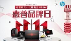 惠普双·11京东品牌日开幕