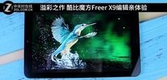 震撼人心的溢彩之作 酷比魔方Freer X9平板亲测
