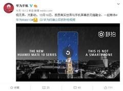 华为官方再发Mate 10预告 10月16慕尼黑揭晓