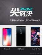 华为/三星/苹果争锋,iPhone X称王还差点火候