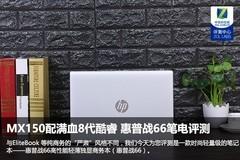 MX150配满血8代酷睿 惠普战66笔电评测