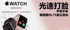 苹果手表独立通话被砍 是三大运营商不给力吗?