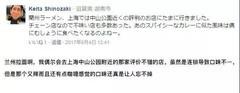 """中国""""餐饮三巨头""""进军岛国 引发日本骚动!"""