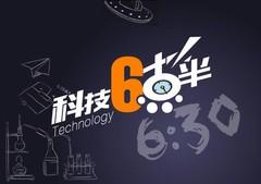 科技6点半:荣耀V10确认发布 一加5T将涨价