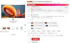 TCL T24M6C京东11.11抢购价749元!