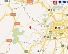 房山2.8级地震 术语称塌陷震动事件 俗称非天然地震