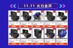 550W金牌电源399元 安钛克双·11京东促