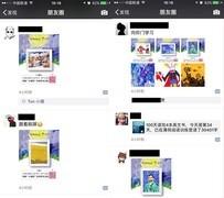 几张壁纸在微信朋友圈火了 不到一天狂捐1500万