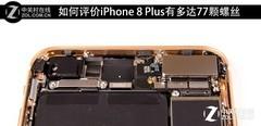 浅谈iPhone 8 Plus内部用77颗螺丝图个啥