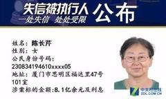 七旬老太欠款8亿 马云董明珠百亿元合作