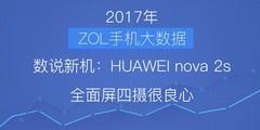 数说HUAWEI nova 2s:全面屏四摄 3000元最值得买