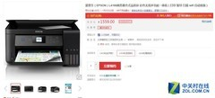 京东商城爱普生新品墨仓一体机预购