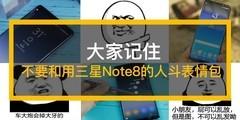 大家记住 不要和用三星Note8的人斗表情包