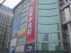 电脑城改卖豆腐脑 电商对线下传统经销商冲击显著