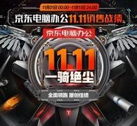1080P投影春天来了? 11.11销售额翻倍
