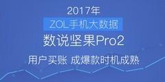 数说坚果Pro2:配置给力 用户买账 爆款时机成熟