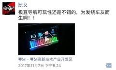极豆智能车机11.11战报:60秒破百万!