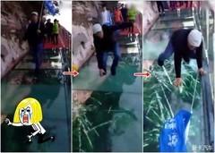 玻璃栈道碎裂特效 破碎逼真吓坏游客 引发安全质疑