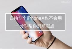 白给你个iPhoneX都不会用!一分钟帮你消除尴尬