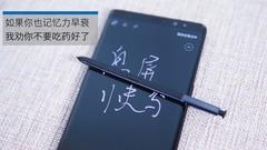 好记性不如S Pen 三星Note 8竟然可以提高记忆