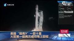 美猎鹰9一箭十星 今年已经成功发射20颗卫星