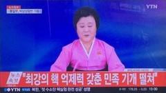 朝鲜氢弹试验成功 第六次试验成功 群众欢庆科学突破