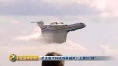中国发现超级金属 打破美国垄断 航空事业实现突破