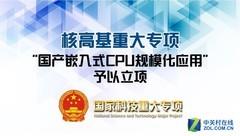 国产嵌入CPU打印应用 艾派克获国家核高基立项
