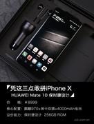 Mate10保时捷设计评测,凭这三点敢拼iPhoneX