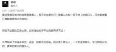 窦唯宣布将发新歌 在知乎网站作出答复并晒照