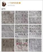 小学生作文揭妈短 爆红网络社交网站都在转 一起来看