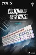 雷柏V500PRO背光游戏机械键盘OMG定制版上市