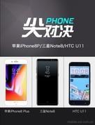 拍照TOP3的手机掐架,HTC跟苹果三星双8旗舰硬钢