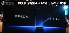 一周头条:荣耀畅玩7X&努比亚Z17S发布