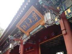 中国最好学科排名 北京高校夺冠 北大最多涉及12个学科
