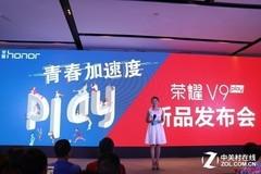 八核芯有颜值 荣耀V9 play广州重磅发布