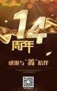 砥砺前行风雨无阻 鑫谷14周年促销开启