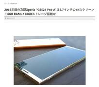 啥?骁龙845被索尼用上了 还配4K屏幕和6GB内存